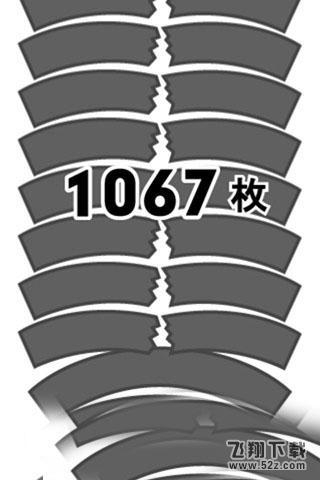 空手道手刀V1.2.0 安卓版_52z.com