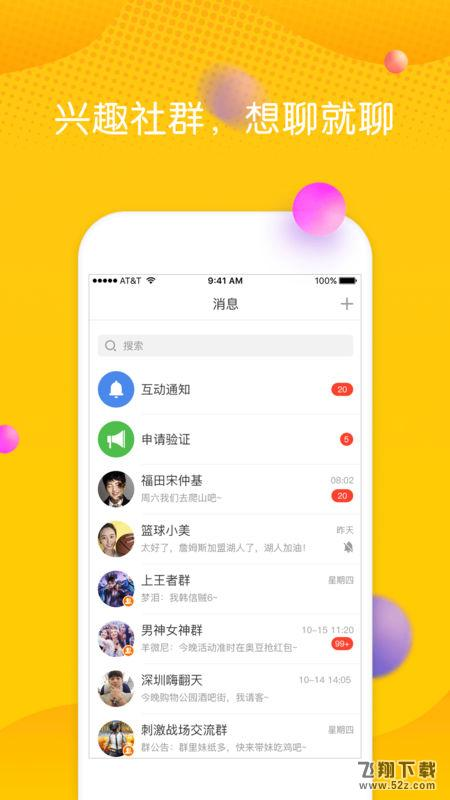 奥豆iPhone/ipad版下载V2.8.1