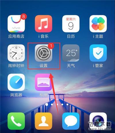 vivo z1i手机隐藏联系人方法教程