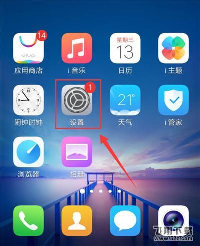 vivo z1i手机捂住屏幕静音设置方法教程_52z.com