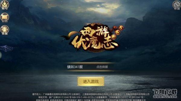 西游伏魔志V1.16.0_52z.com