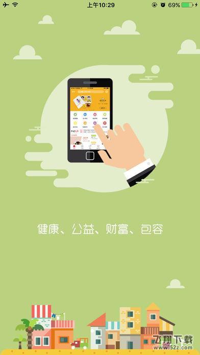 惠智通iPhone/ipad版下载V1.5.6