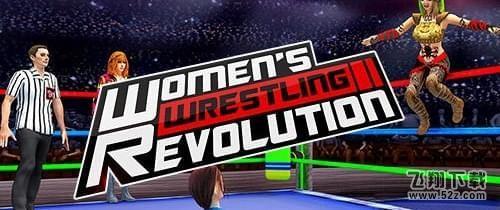 女子摔跤革命V2.0 安卓版_52z.com