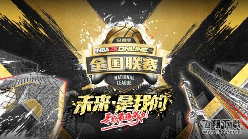 未来是我的!NBA球星肯巴?沃克题字揭幕NBA2KOL2全国联赛_52z.com