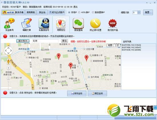 微信营销大师V1.5.5.10 绿色版_52z.com