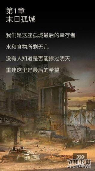 末日孤城V1.250.047 安卓版_52z.com