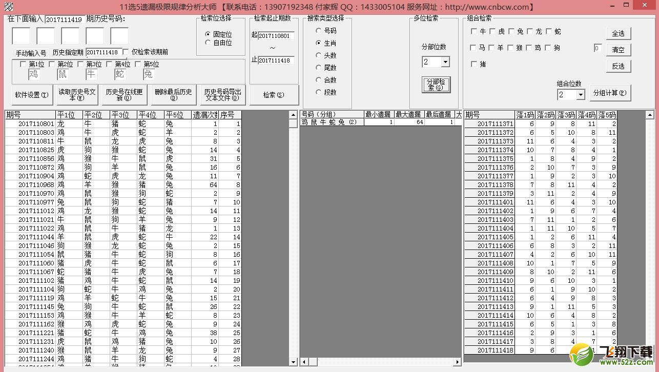 快开11选5超级遗漏极限分析大师Build 20180810 官方版_52z.com
