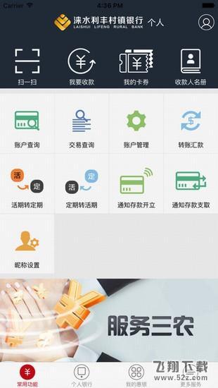 涞水利丰村镇银行V1.3.0.8 安卓版_52z.com