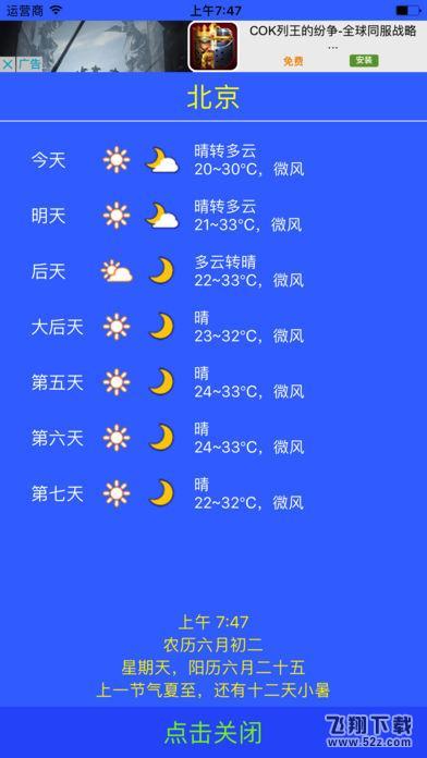 农夫天气苹果版下载V2.0.1