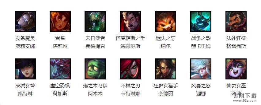 【lol周免】lol8.10周免英雄更换详情_52z.com