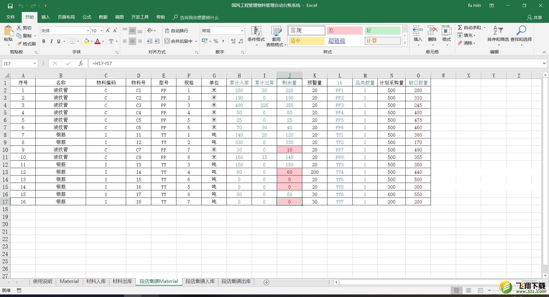 国风仓储管理自动台账系统Build 20180810 官方版_52z.com