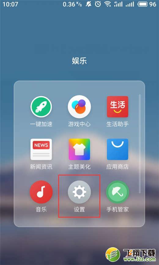魅族16手机关闭锁屏通知方法教程