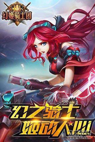 幻姬骑士团V1.4.8 变态版_52z.com