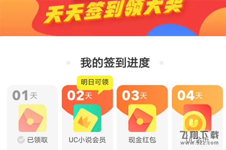 uc浏览器夏日签到红包领取方法教程_52z.com