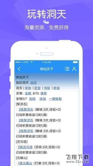 修仙天下V1.03 破解版_52z.com