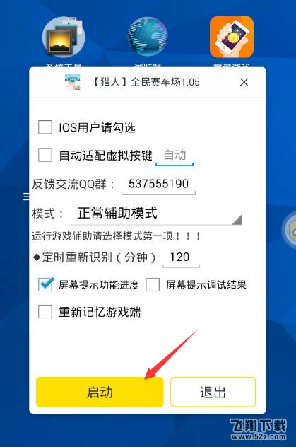 全民赛车场手游电脑版辅助安卓模拟器专属工具V1.9.5 免费版_52z.com