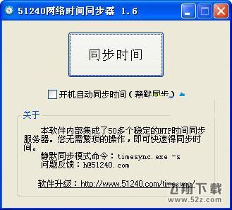 51240网络时间同步器V1.6 绿色版_52z.com