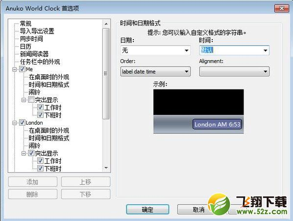 Anuko World Clock(世界时钟)V6.0.1.5396 官方版_52z.com