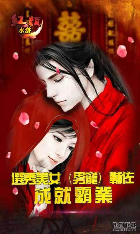 红颜水浒2V2.1.1 破解版_52z.com