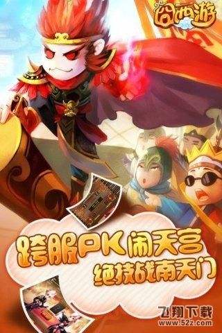 囧西游V5.31 破解版_52z.com