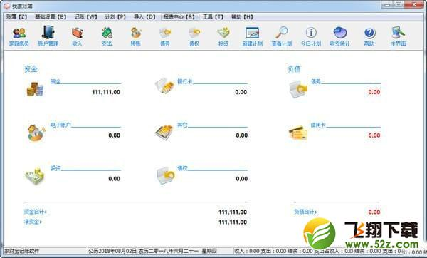 家财宝记账软件V5.6.0.3 电脑版_52z.com