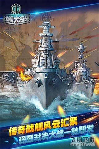 战舰大海战V1.5.3 无限版_52z.com
