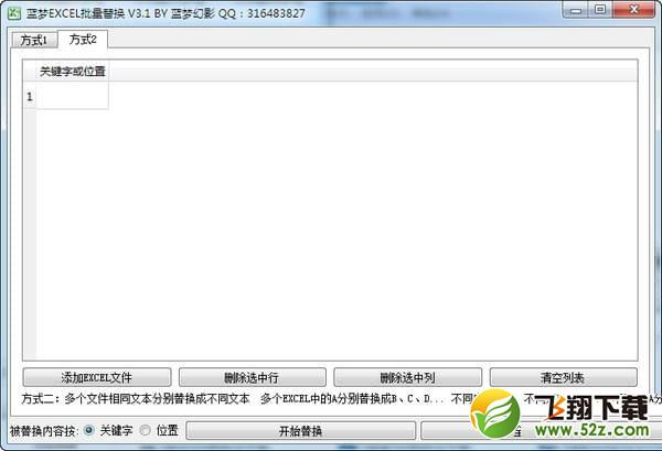 蓝梦EXCEL批量替换工具V3.1 免费版_52z.com