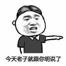 七夕告白表情包图片