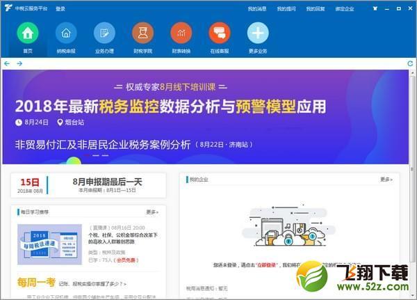 中税云服务平台V5.8.20180710 官方版_52z.com