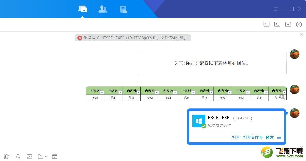 国风QQ消息/文件自动分组发送系统Build 20180815 官方版_52z.com