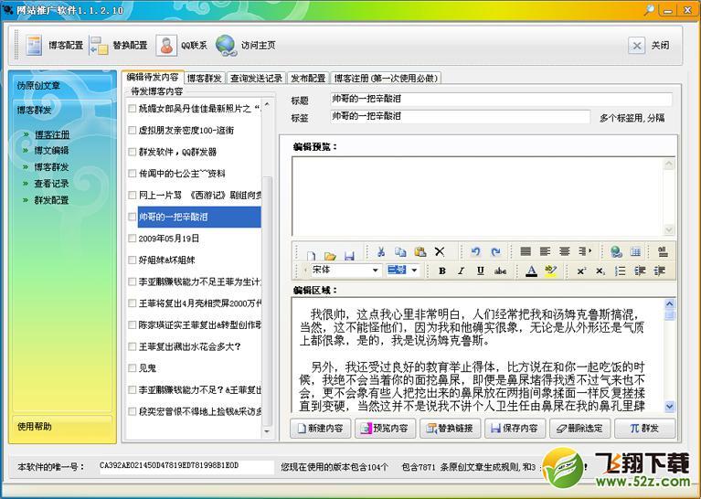 网站推广软件V1.9.4 最新版_52z.com