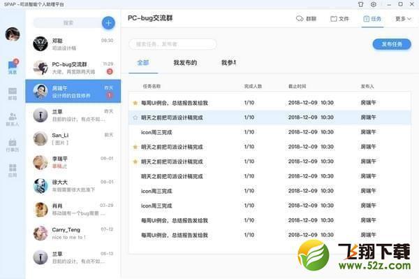 司派V1.1.108 官方版_52z.com