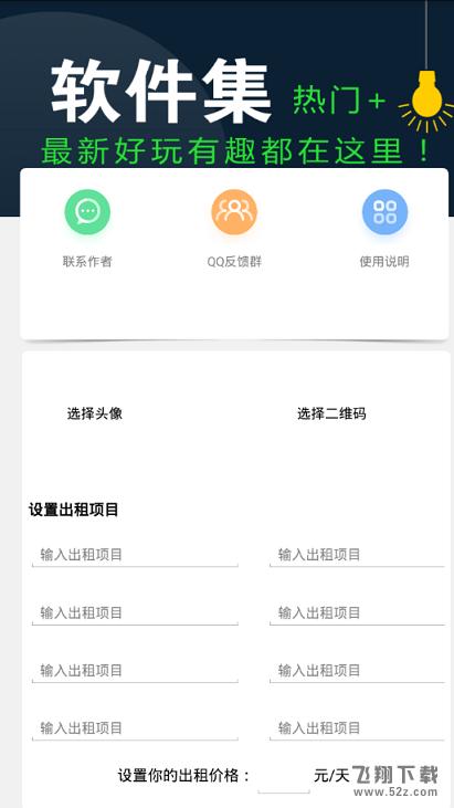 七夕出租海报V1.1 安卓版_52z.com