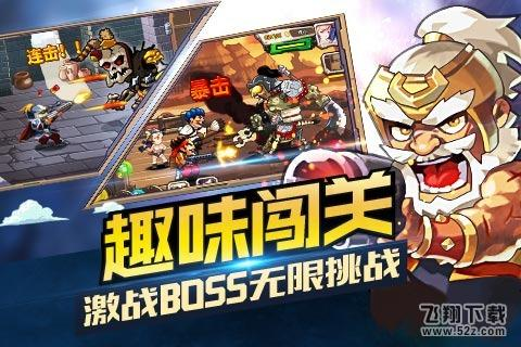 末日血战V1.10.0 破解版_52z.com