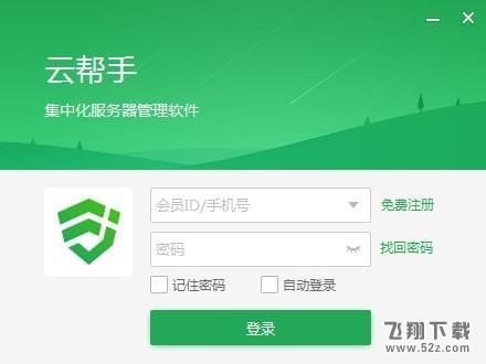 云帮手V1.2.4.2 官方版_52z.com