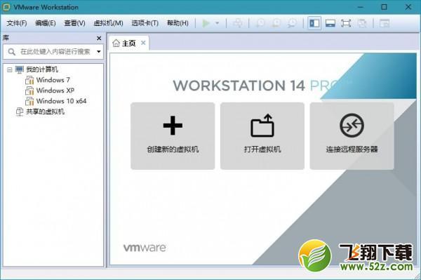 VMware Workstation 14(虚拟机)V14.1.3 官方中文版_52z.com