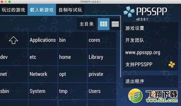 PPSSPP模拟器V1.6.3 Mac版_52z.com