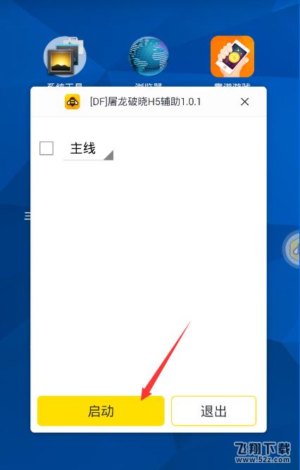 屠龙破晓手游电脑版辅助安卓模拟器专属工具V1.9.5 免费版_52z.com