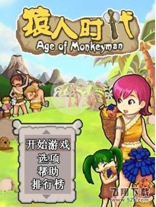 猿人时代V1.0.1 破解版_52z.com
