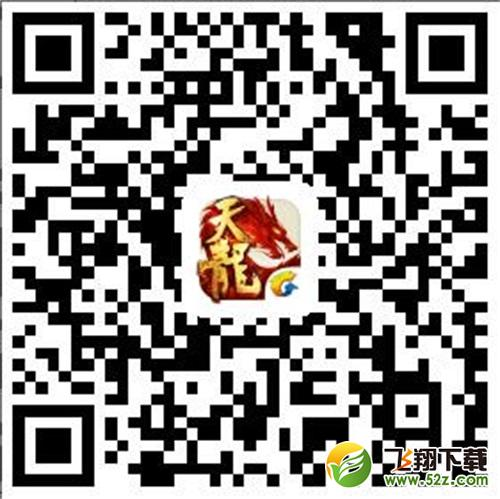 为家而战 《天龙八部手游》家园系统小游戏上线_52z.com