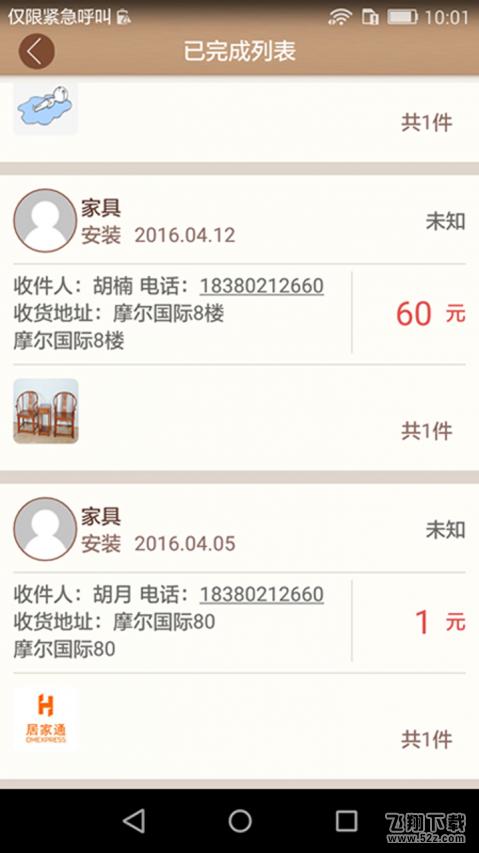 居家小二安卓版下载V1.1.5