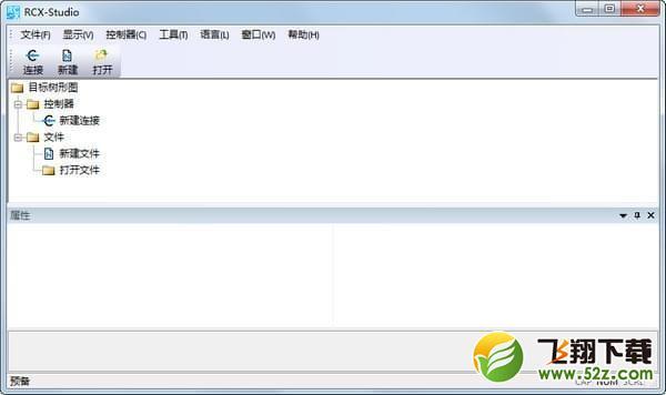 RCX-Studio(编程控制软件)V1.1.0 官方版_52z.com