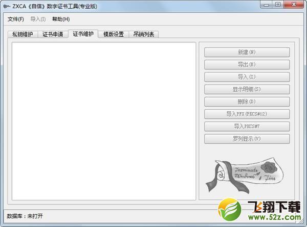 ZXCA自信数字证书工具V1.6.4 专业版_52z.com