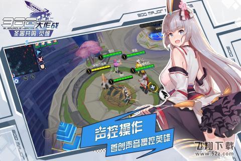 300大作战V1.31 安卓版_52z.com