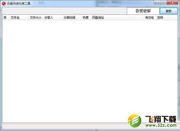 云盘快速检索工具V1.0.0.0 免费版_52z.com