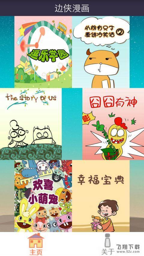 边侠漫画安卓版下载V1.0