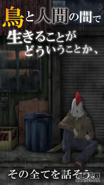 生而为鸡的男人和他壮丽的人生V1.0.0 安卓版_52z.com