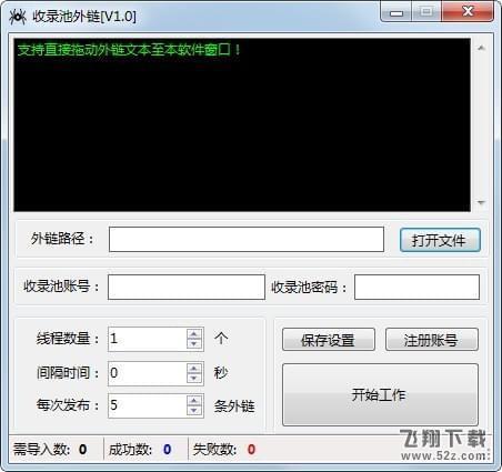 收录池外链助手V1.0 电脑版_52z.com