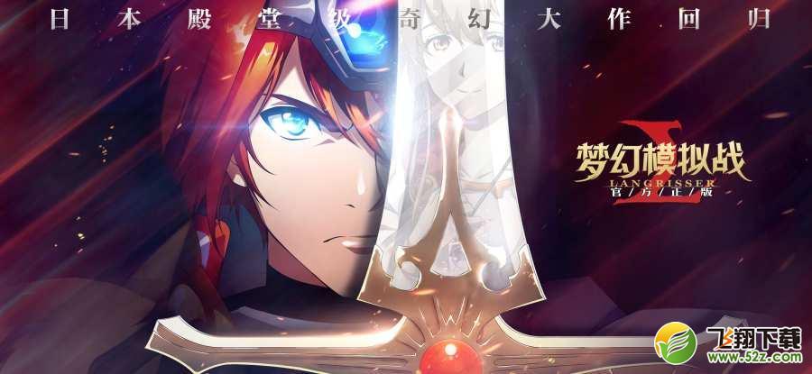 梦幻模拟战V1.4.20 安卓版_52z.com
