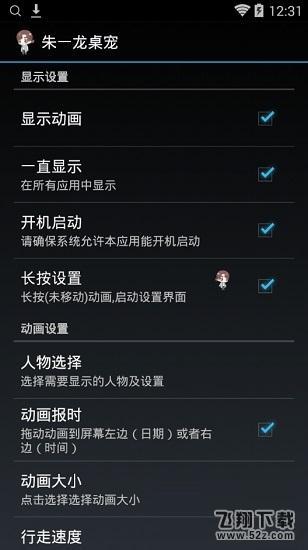 朱一龙桌宠V5.1.0 安卓版_52z.com